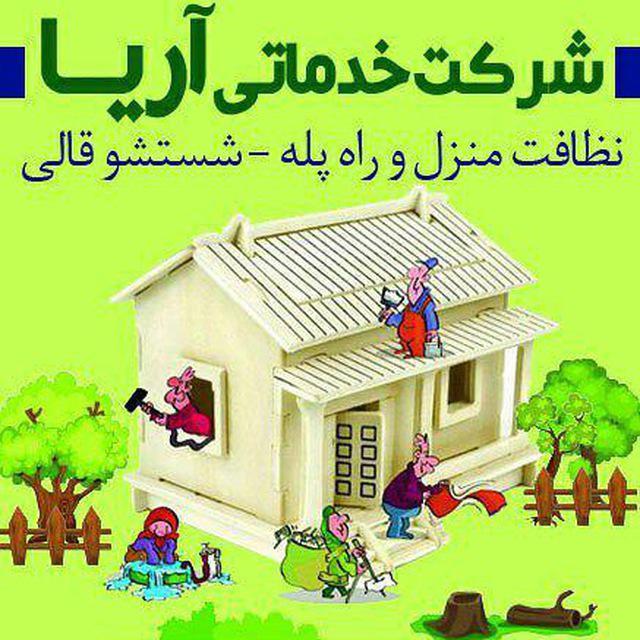 شرکت خدمات نظافتی در مشهد , دفتر خدمات نظافتی در مشهد , نظافتی در مشهد
